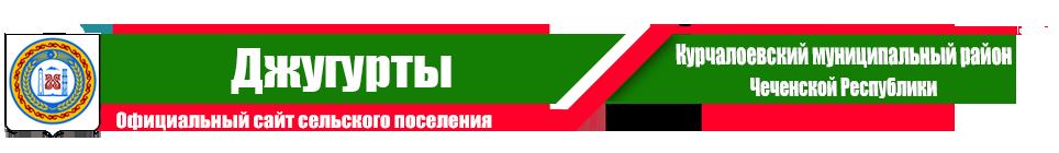 Джугурты | Администрация Курчалоевского района ЧР